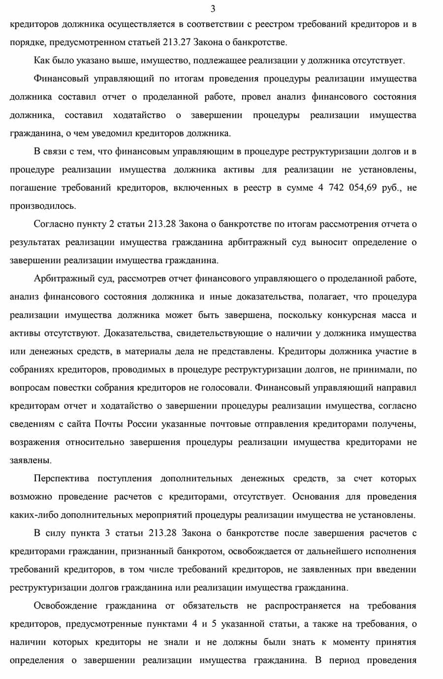 закон 213 5 о банкротстве
